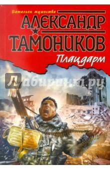 Плацдарм - Александр Тамоников