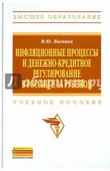 Инфляционные процессы и денежно-кредитные регистрации в России и за рубежом - Марина Малкина