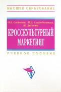shop Информационные технологии в туристской индустрии (90,00 руб.) 0