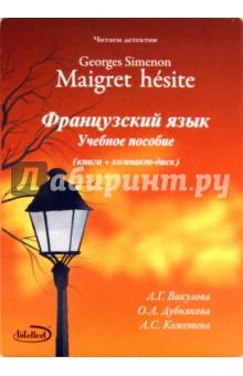 Читаем детектив: Georges Simenon Maigret hesite. Учебно-методическое пособие (+CD) - Викулова, Дубнянкова, Кожетева