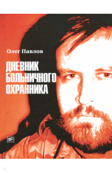 Дневник больничного охранника - Олег Павлов