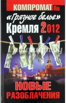 Грязное белье Кремля 2012. Новые разоблачения - Алексей Челноков