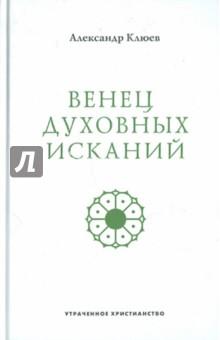 Венец духовных исканий - Александр Клюев