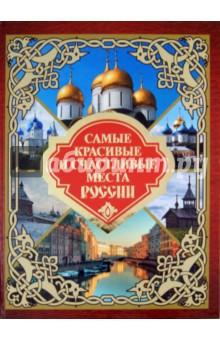 Самые красивые и счастливые места России - Вадим Сингаевский