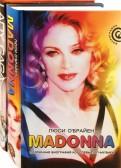 О`Брайен, Лестер: Madonna. Подлинная биография королевы попмузыки. Леди Гага. В погоне за славой (комплект из 2 книг)