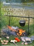 Киреева, Суходольский: Книга Гастронома. Про охоту и рыбалку