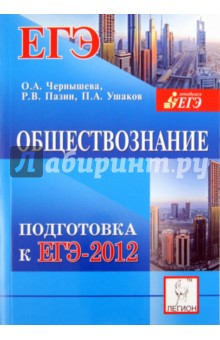 Обществознание. Подготовка к ЕГЭ-2012 - Чернышева, Пазин, Ушаков