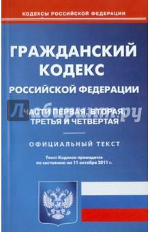 Гражданский кодекс Российской Федерации. Части 1-4 по состоянию на 11.10.2011г.
