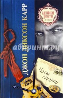 Купить Джон Карр: Часы смерти ISBN: 978-5-17-074844-0