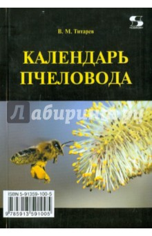 Календарь пчеловода - Владимир Титарев