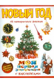 Купить Наталья Костина: Новый год ISBN: 978-5-699-52716-8
