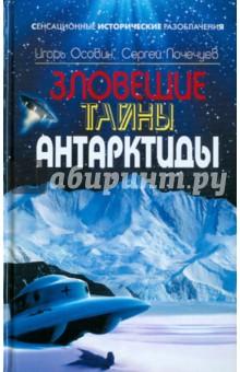 Зловещие тайны Антарктиды. Свастика во льдах - Осовин, Почечуев