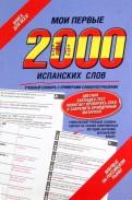 Мои первые 2000 испанских слов. Учебный словарь с примерами словоупотребления
