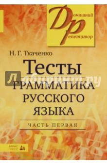 Тесты по грамматике русского языка. В 2-х частях. Часть 1 - Наталья Ткаченко