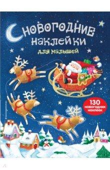 Купить Новогодние наклейки для малышей ISBN: 978-5-699-52175-3