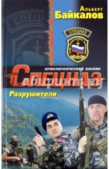 Купить Альберт Байкалов: Разрушители ISBN: 978-5-699-52624-6