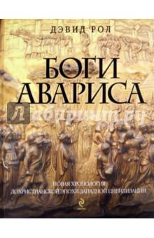 Боги Авариса - Дэвид Рол