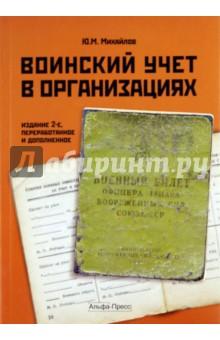 Воинский учет в организациях. Практическое пособие - Ю. Михайлов
