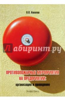 Противопожарные мероприятия на предприятии: организация и проведение - В. Ковалев
