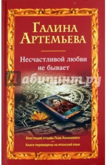 Несчастливой любви не бывает - Галина Артемьева