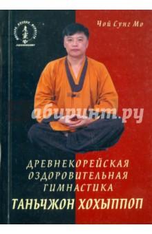 Древнекорейская оздоровительная гимнастика таньчжон хохыппоп - Сун Чой