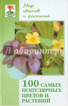 100 самых популярных цветов и растений. Настольная книга цветовода - Самсонова, Маркова