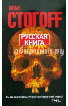 Купить Илья Стогов: Русская книга ISBN: 978-5-17-075790-9