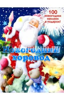 Новогодняя книжка с наклейками Новогодний хоровод - Бурмистрова, Мороз
