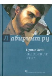 Купить Примо Леви: Человек ли это? ISBN: 978-5-7516-0977-1