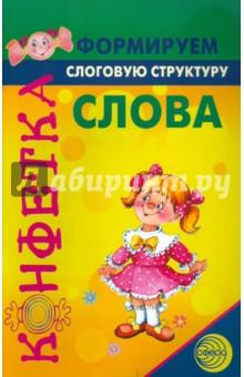 Формируем слоговую структуру слова - Светлана Большакова