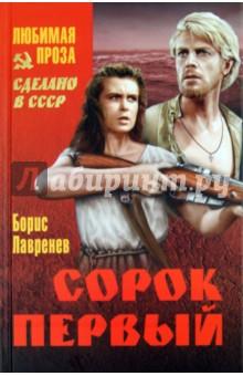 Сорок первый - Борис Лавренев