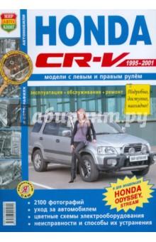 Honda CR-V/Odyssey Левый+правый руль. 1995-2001 гг. Эксплуатация, обслуживание, ремонт
