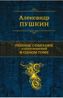 Полное собрание стихотворений в одном томе - Александр Пушкин
