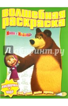 Водная раскраска Маша и Медведь (№ 1123)