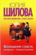 Юлия Шилова: Воплощение страсти, или Красота - большое испытание