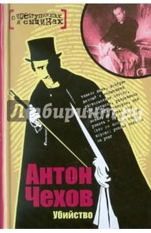 Убийство - Антон Чехов