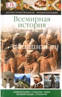 Всемирная история - Филипп Паркер