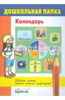 Купить Календарь ISBN: 9785438500483