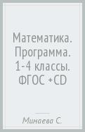 Минаева, Рослова, Рыдзе - Математика. Программа. 1-4 классы. ФГОС (+CD) обложка книги