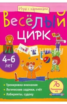 Весёлый цирк. Игры с картинками. 4-6 лет - Екатерина Румянцева