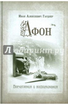 Афон. Впечатления и воспоминания - Иван Гарднер