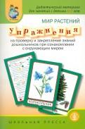 Мир растений. Упражнения на проверку знаний и закрепление знаний