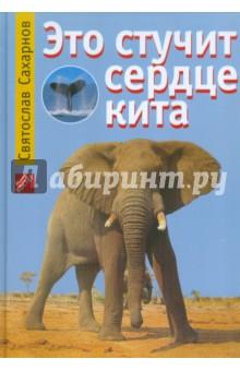 Это стучит сердце кита - Святослав Сахарнов