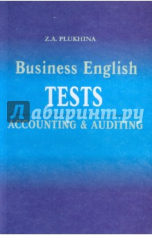 Тесты по английскому языку. Бухгалтерский учет и аудит - Зоя Плюхина