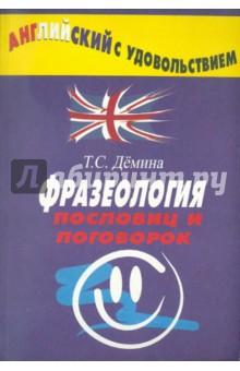 Фразеология пословиц и поговорок - Татьяна Демина