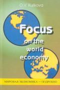 Ольга Куликова: Мировая экономика  подробно. Учебное пособие по английскому языку