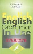 Сущинский, Сущинская: Предлоги в современном английском языке. Все о предлогах оригинально, кратко, занимательно