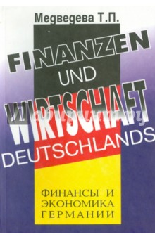Купить Т.П. Медведева: Финансы и экономика Германии ISBN: 5-8330-0126-9