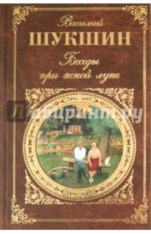 Беседы при ясной луне: рассказы - Василий Шукшин