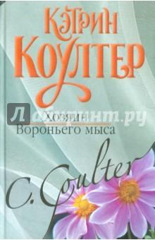 Хозяин Вороньего мыса - Кэтрин Коултер